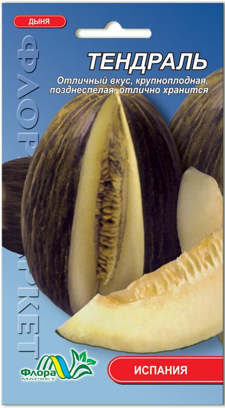 Семена Дыня  Тендраль  0.4 г