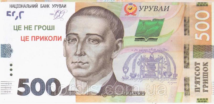 Деньги сувенирные 500 гривен новые .Пачка 80 шт.