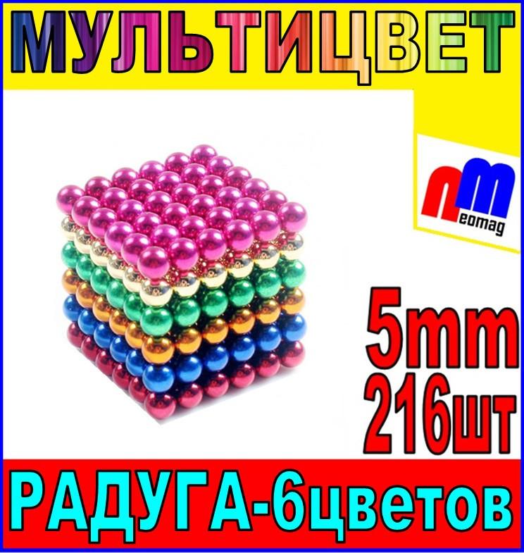 НЕОКУБ ВЕСЕЛКА - 6цветов, 5мм, 216шт, ★сама яскрава веселка★