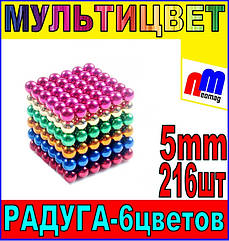 НЕОКУБ РАДУГА - 6цветов, 5мм, 216шт, ★самая яркая радуга★