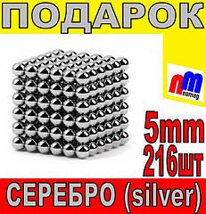 НЕОКУБ серебро-silver  5мм, 216штук ᐉ ПОДАРОК! ᐉРАСПРОДАЖА!