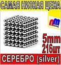 НЕОКУБ серебро-silver  5мм, 216штук ᐉ ПОДАРОК! ᐉРАСПРОДАЖА!, фото 2