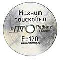 Односторонний поисковый магнит РЕДМАГ F120, ☑усилие 140кг, ✦ТРОС В ПОДАРОК✦, фото 2