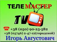 Ремонт телевизоров в Чугуеве и Чугуевском районе.Выезд мастера на дом.