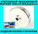 Неодимовый магнит с зенковкой, отверстием, крепежный D30-d7,5/4,5хh3мм, ПОЛЬША N42, Все размеры, фото 2