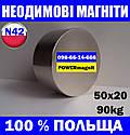 Магніт неодимовий шайба 50*20*85кг, N42, ПОЛЬЩА ✔ПІДБІР✔ОБМІН✔ГАРАНТІЯ, фото 2