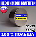 Магніт неодимовий 55*25*115кг, N42, ПОЛЬША ☀ПІДБІР☀ОБМІН☀ГАРАНТІЯ☀, фото 2