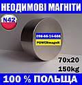 Постійний неодимовий магніт 70*20*150кг, N42, підбір і гарантія, фото 2