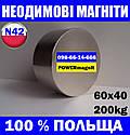 Сильний неодимовий супермагніт 60*40*200кг, N42 - ✔ПІДБІР під все✔ОБМІН✔ГАРАНТІЯ, фото 3