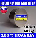Самий сильний НЕОДИМОВИЙ МАГНІТ 100*50, 500кг, N42, фото 2
