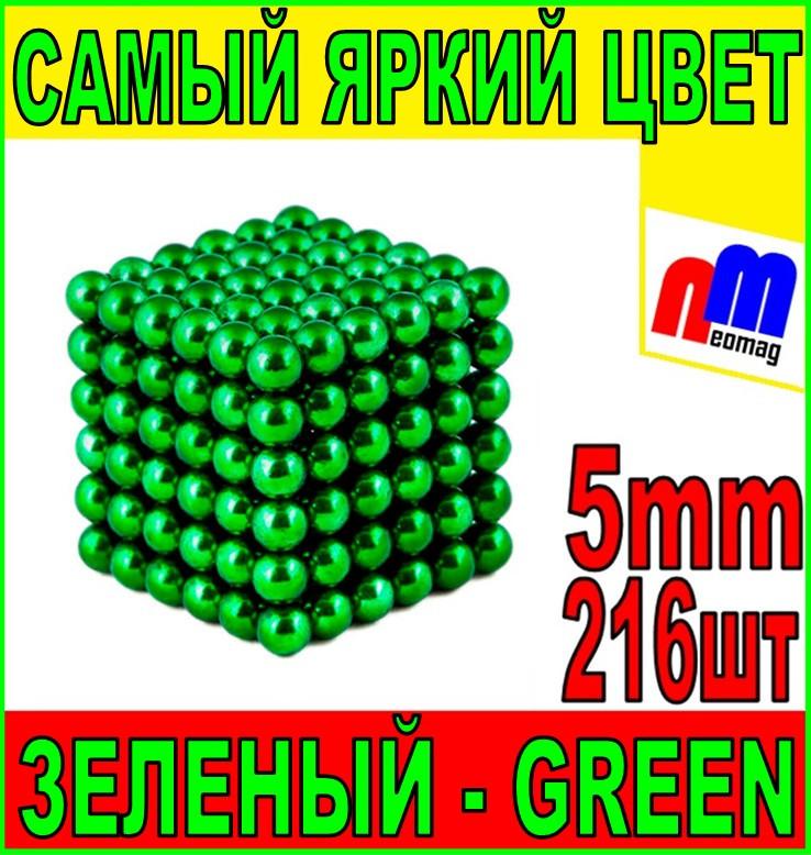НЕОКУБ ЗЕЛЕНЫЙ - Самый яркий цвет, 216шт, 5мм диаметр