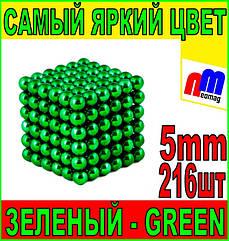 НЕОКУБ ЗЕЛЕНИЙ - Самий яскравий колір, 216шт, діаметр 5мм
