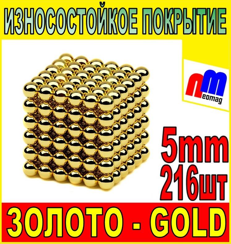 НЕОКУБ ЗОЛОТО, покриття напилення частинками золота! + ПОДАРУНОК!