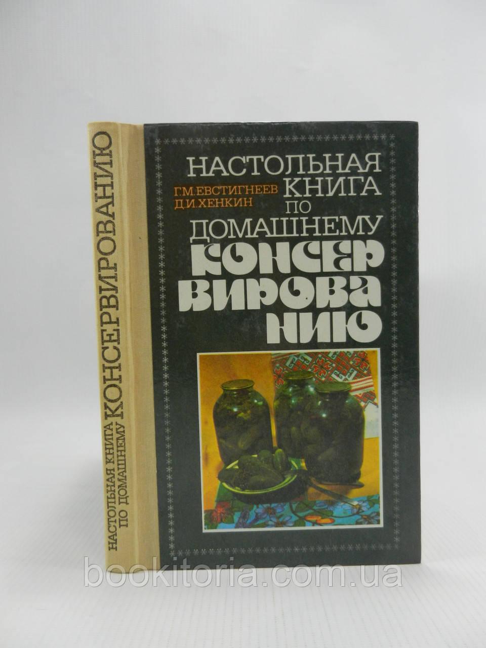 Евстигнеев Г., Хенкин Д. Настольная книга по домашнему консервированию (б/у).