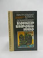 Евстигнеев Г., Хенкин Д. Настольная книга по домашнему консервированию (б/у)., фото 1