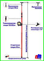 Штанга Телескопическая для Лазерного Уровня 4 метра (усиленная)