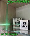 ✔️ЗЕЛЕНИЙ ПРОМІНЬ✴️50м. Рівень лазерний Ecostrum (862G) ✔️, фото 2
