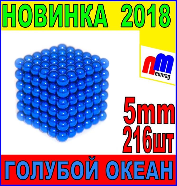 """НЕОКУБ """"БЛАКИТНИЙ ОКЕАН"""" 5мм кульки, 216шт, НОВИНКА!!"""