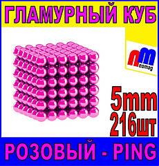 """НЕОКУБ """"РОЖЕВИЙ"""" 5мм кульки, 216шт, НОВИНКА!! Самий гламурний куб!"""