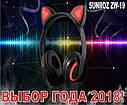 Навушники SUNROZ ZW-19 з котячими вушками, фото 2