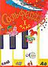 Сольфеджио для 1 кл. детской музыкальной школы, Афоніна Олена
