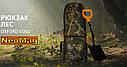 Рюкзак для металлоискателя и лопаты «НЕОМАГ» - Oxford 600d, фото 3