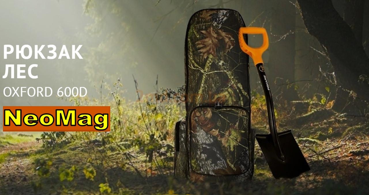 Рюкзак для металлоискателя и лопаты «ЛЕС» - Oxford 600d