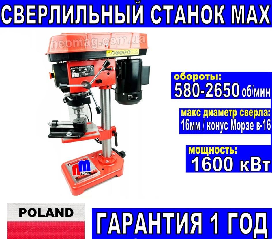 ►Свердлильний верстат MAX MXDP-16-1 ✚1600 Вт ✚Лещата✚Патрон 16мм ►MADE IN POLAND