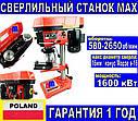►Сверлильный станок MAX  MXDP-16-1 ✚1600 Вт ✚Тиски✚Патрон 16мм ►MADE IN POLAND, фото 2