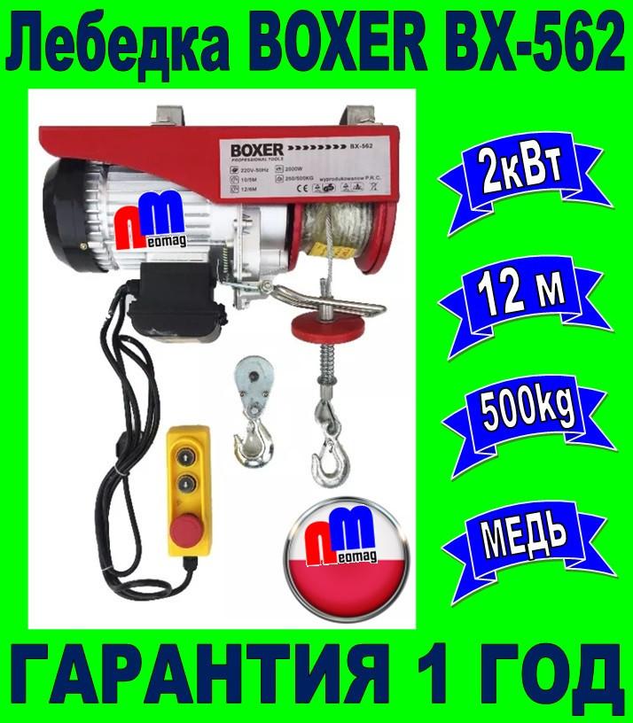 ♂🔺 Тельфер Лебёдка LEX • 500 кг• 2кВт•12 м ✔ Made in POLAND✔Гарантия 1 год!