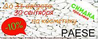 Скидка на косметику Paese продлена до 30 сентября 2015 года