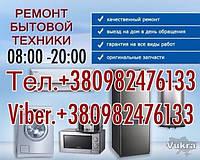 РЕМОНТ Стиральных Машин Холодильников Кондиционеров микроволновок Белая Церковь