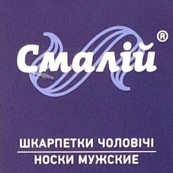 Смалий, г. Рубежное