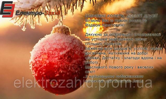 Вітаємо зі святами!