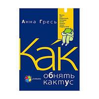 Книга Как обнять кактус? Книга для родителей, которые хотят понять своих подростков рус/укр 4Mamas