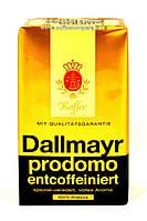 Кофе без кофеина молотый Dallmayr Prodomo 500г