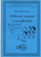 Ткаченко І., Рабочая тетрадь по сольфеджио для музыкальных школ 1 кл.