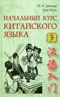 Т. П. Задоенко Начальный курс китайского языка. Учебник. Часть 3. Книга + CD