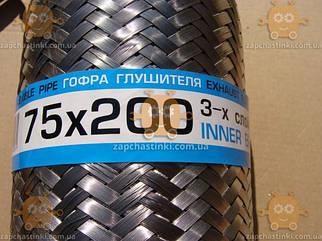 Гофра выхлопной 75х200 УСИЛЕННАЯ! 3 слоя (пр-во EuroEx Венгрия) ЕЕ 101458