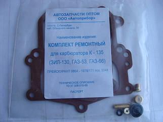 Ремкомплект карбюратора К-135 ЗИЛ-130, ГАЗ 53,66