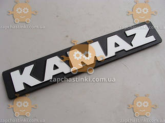 Эмблема КАМАЗ (написано на английском KAMAZ) ПД 71174