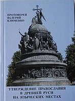 Утверждение Православия в Древней Руси.Протоиерей В.Клименко, фото 1