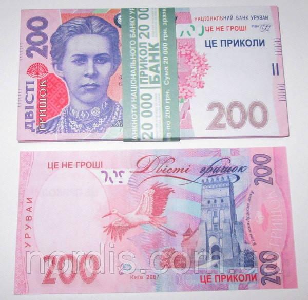 Деньги сувенирные 200 гривен .Пачка 80 шт.