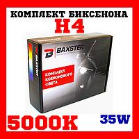 Біксенон. Установчий комплект Baxster H4 H/L 5000K 35W