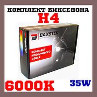Біксенон. Установчий комплект Baxster H4 H/L 35W 6000K