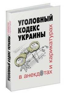 Уголовный кодекс Украины в анекдотах и карикатурах