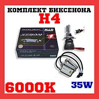 Біксенон. Установчий комплект Infolight H4 H/L 35W 6000K