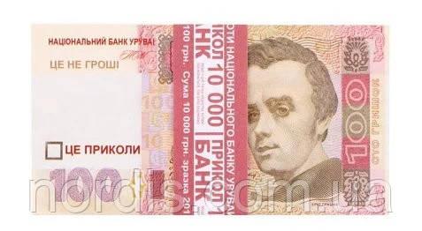 Деньги сувенирные 100 гривен старые .Пачка 80 шт.