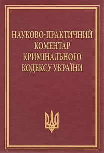 Науково-практичний коментар Кримінального кодексу України