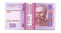 Деньги сувенирные 50 гривен .Пачка 80 шт.